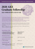 AKS Graduate Fellowship 2020